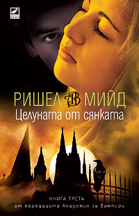 Новини от издателство Ибис Vampire-academy-3