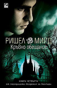 Blood Promise[book 4]/Кръвно Обещание[книга 4](VA) Vampire-academy-4