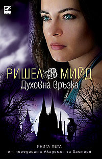 Spirit Bound[book 5]/Духовна Връзка[книга 5](VA) Vampire-academy-5