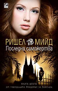 Last Sacrifice[book 6](VA)/Последна Саможертва[книга 6] Vampire-academy-6