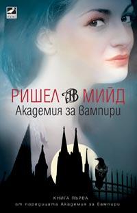 Vampire Academy[book 1]/Академия за Вампири[книга 1](VA) Vampire-academy