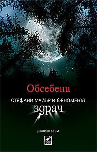 Обсебени - Джордж Беъм Zdrach